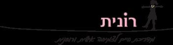 רונית כהן תמיר – מאמנת ומדריכת חיים לצמיחה אישית ורוחנית